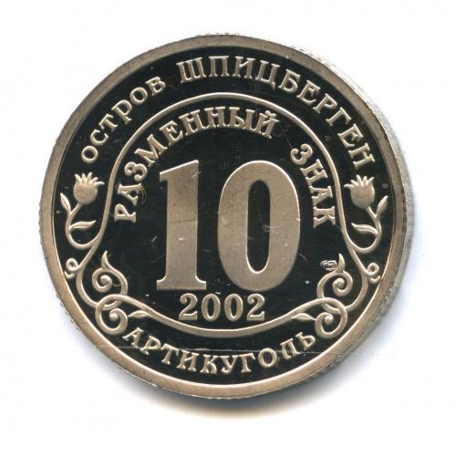 10 разменных знаков 2002— Наводнение— югРоссии, июнь 2002, Шпицберген 2002 СПМД