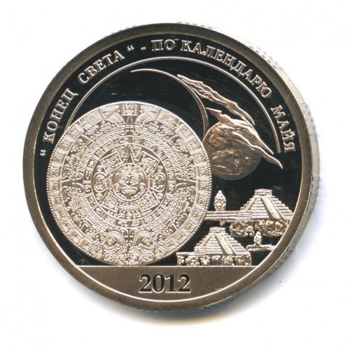 10 разменных знаков 2012— «Конец света» покалендарю Майя, Шпицберген 2012 СПМД