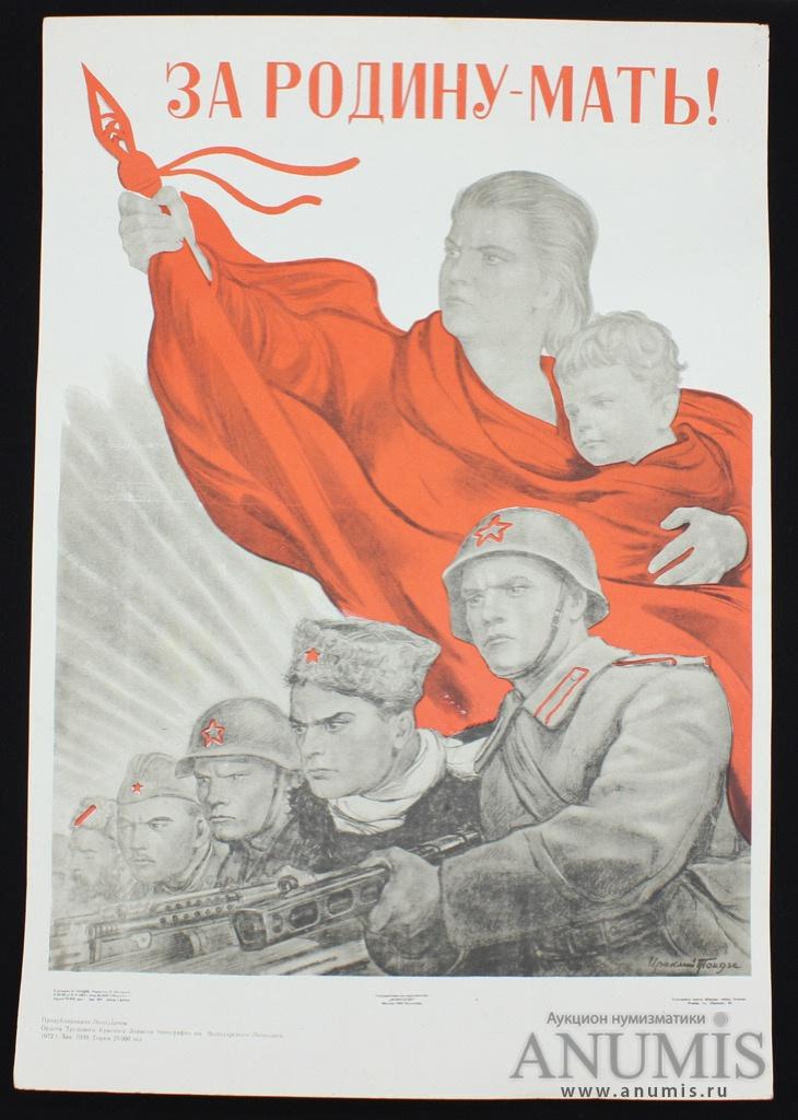 Плакат за родину картинка