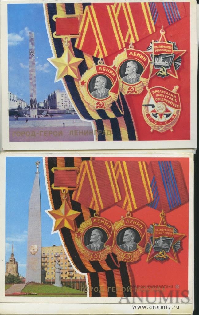 Города герои москва открытки