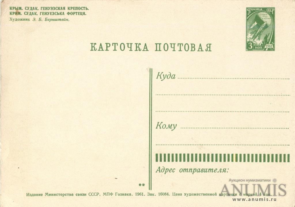 Почтовая открытка ссср фото, картинки друзей