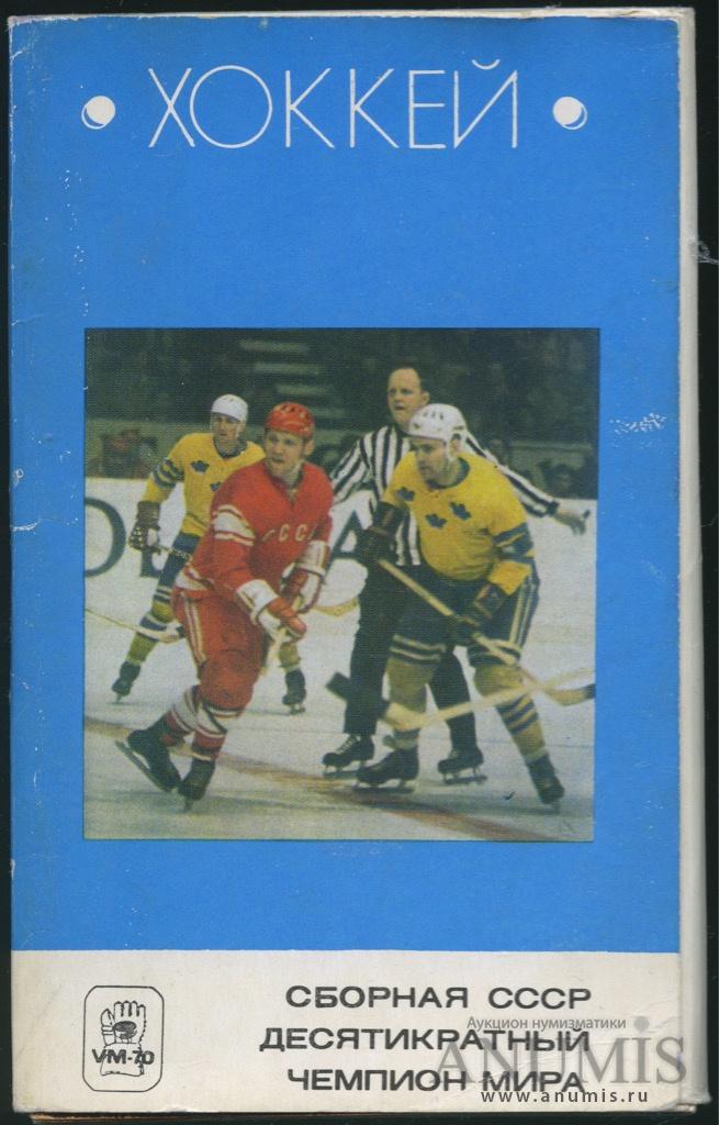 Любовь, открытки хоккей сборная ссср 1971 с автографом
