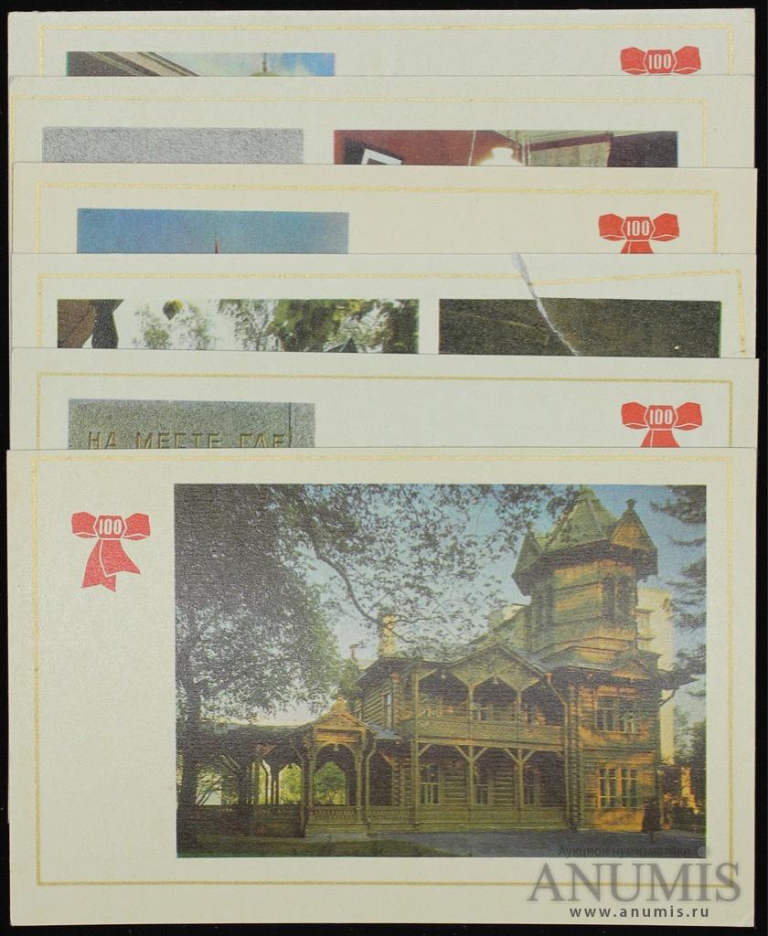 Охрана окружающей, набор открыток 1969 года