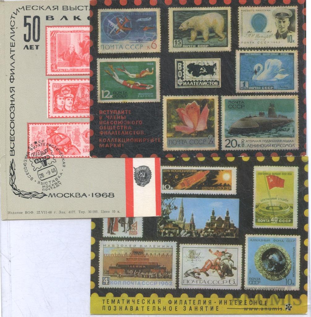 аукционы почтовых открыток открытка