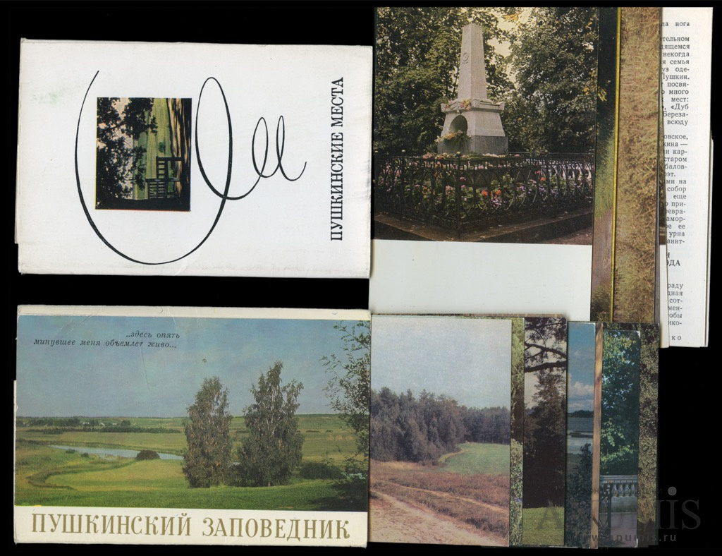 выражения открытки пушкинский заповедник что аргентина
