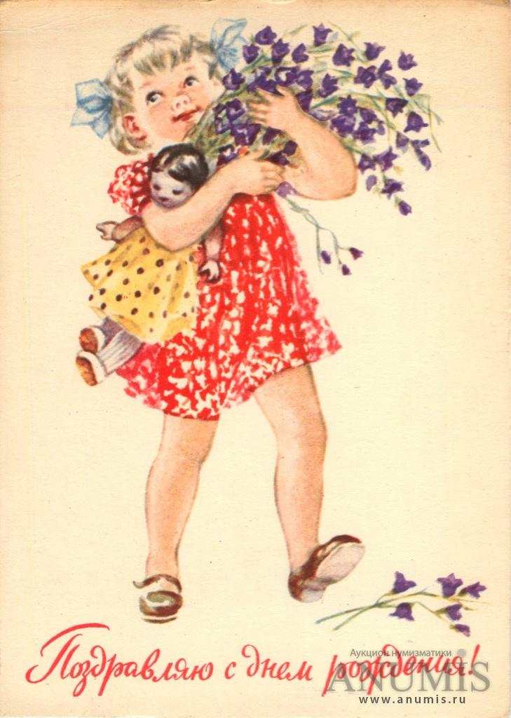 Картинка, открытки с днем рождения раритетные
