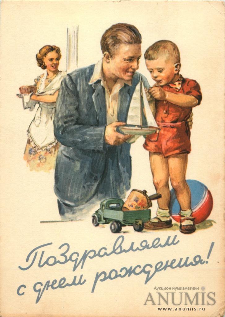 Открытки доброй, ретро открытка с днем рождения ссср