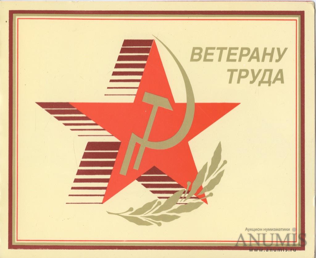 Ветеран труда открытки