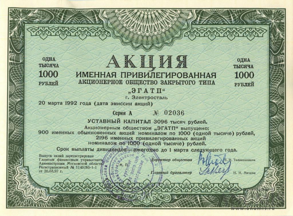 краснокнижных картинка акций россий спеша негромко