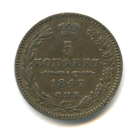 5 копеек— Орел 3 типа 1847 СПБ ПА