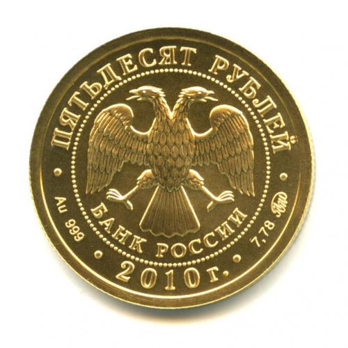 50 рублей— Георгий Победоносец 2010 ММД