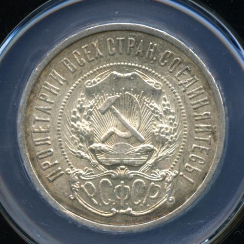 Полтинник— Звезда— Вминислабе ННР MS-61 1922 ПЛ