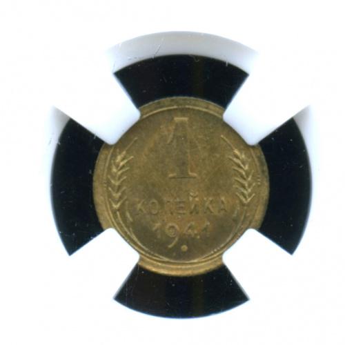 1 копейка Вслабе ННР MS-66 1941