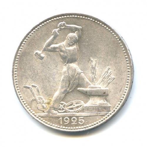 Полтинник— Молотобоец Большая голова (9 грамм) 1925 ПЛ