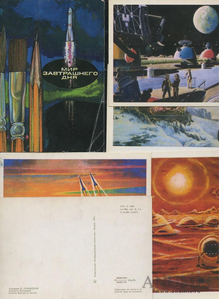 набор открыток мир завтрашнего дня просеивать