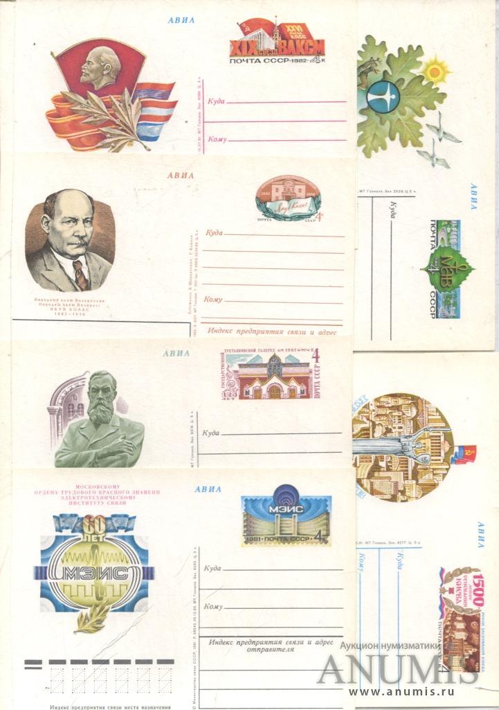 Аукционы почтовых открыток