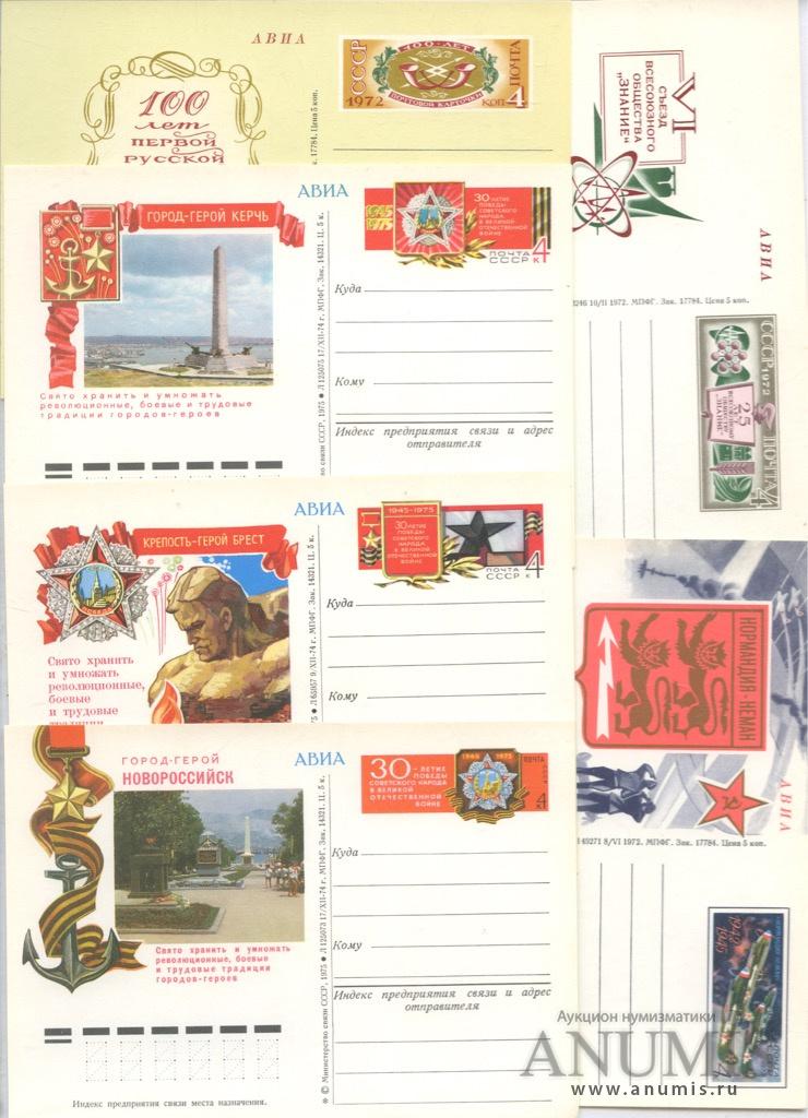 сразу аукционы почтовых открыток этой статье