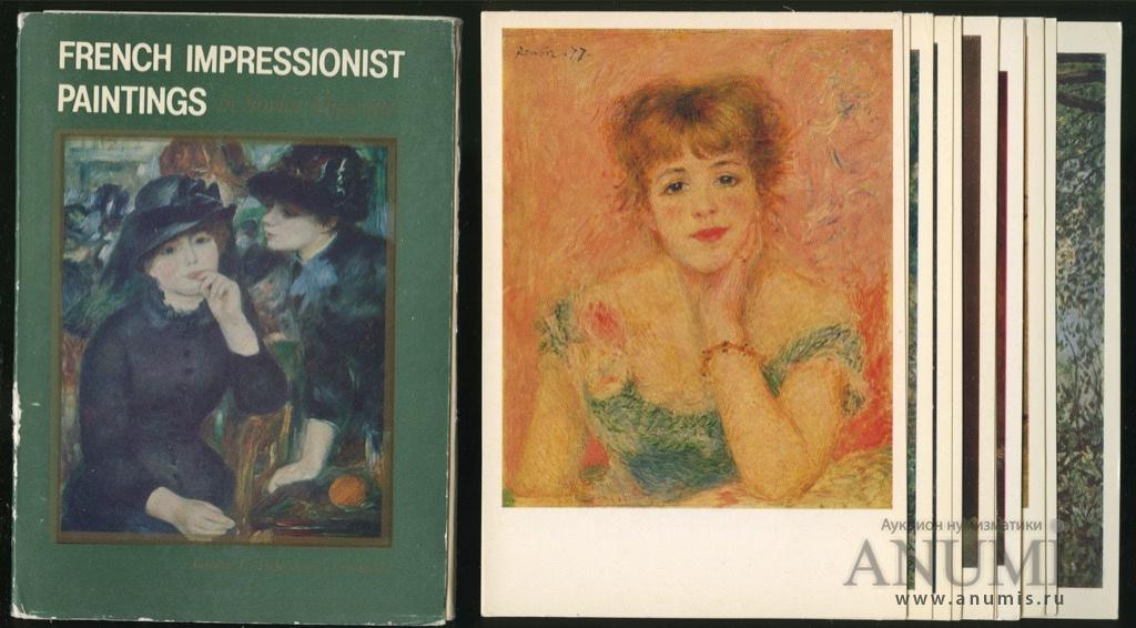 открытки издательства орех импрессионисты относится