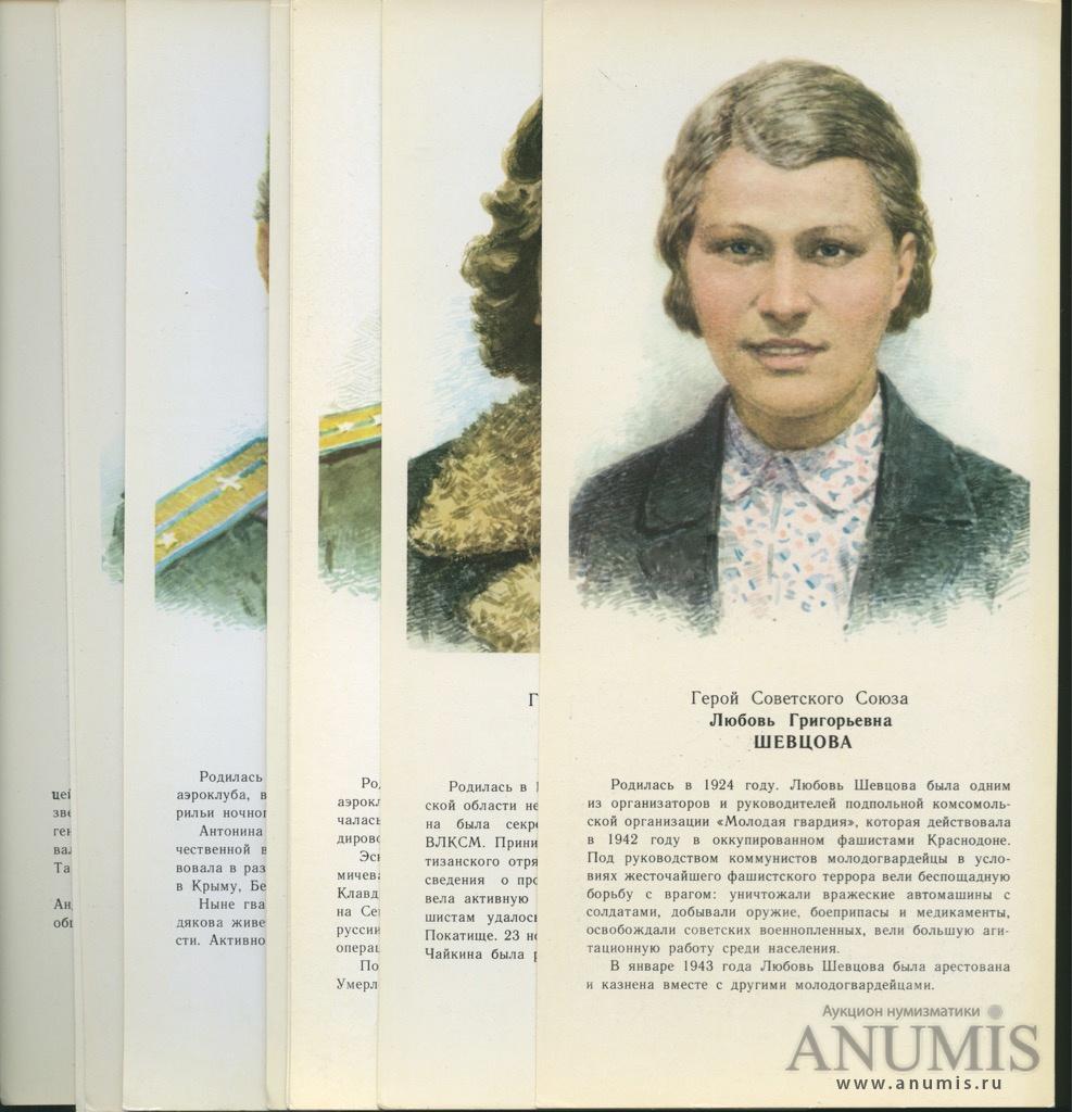 Герои советского союза набор открыток