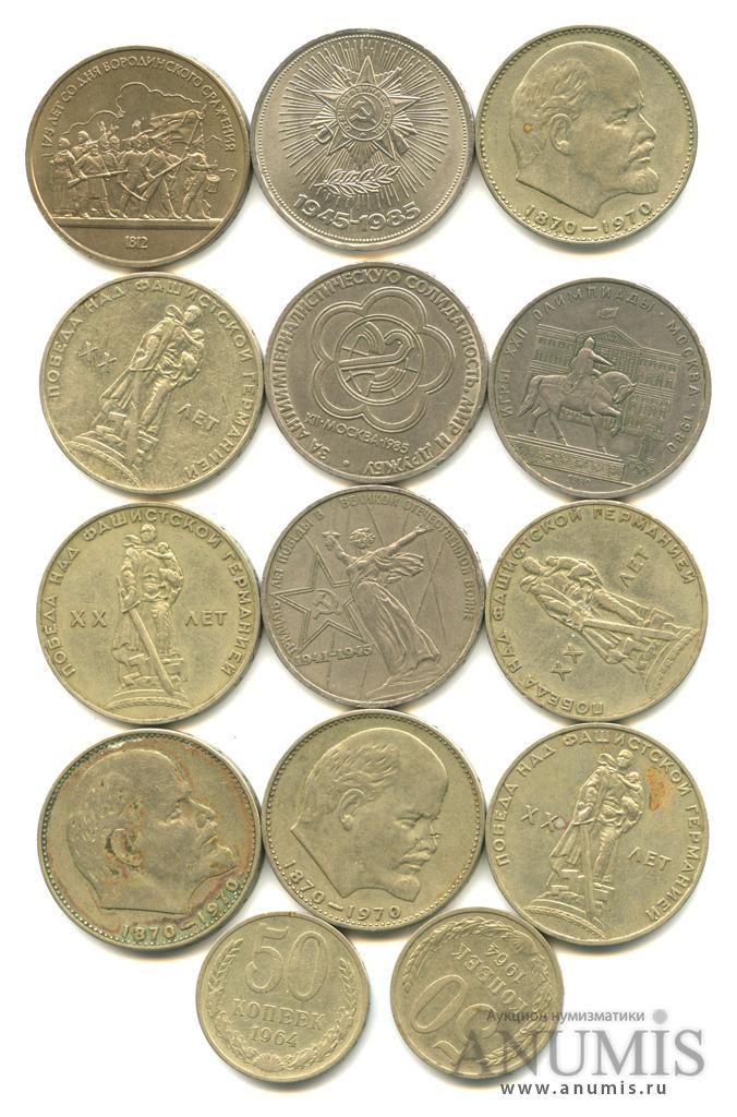 фото всех юбилейных монет ссср копеек сегодня
