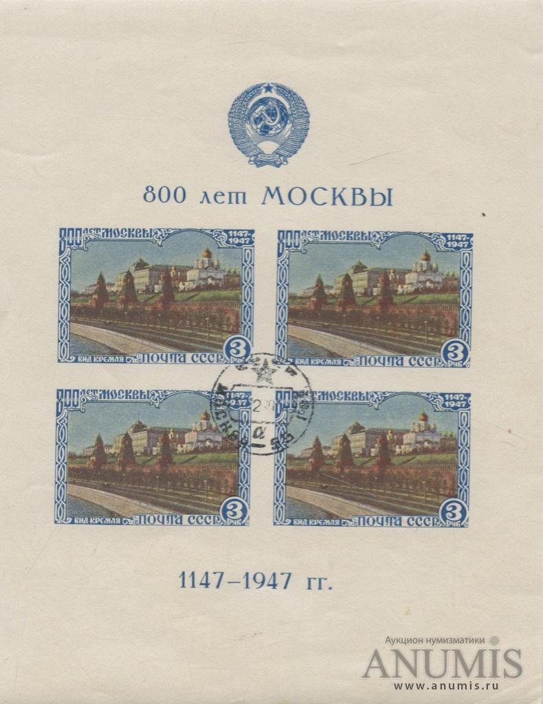 мало кого 800 лет москве открытка уголке фотомелочей подарков