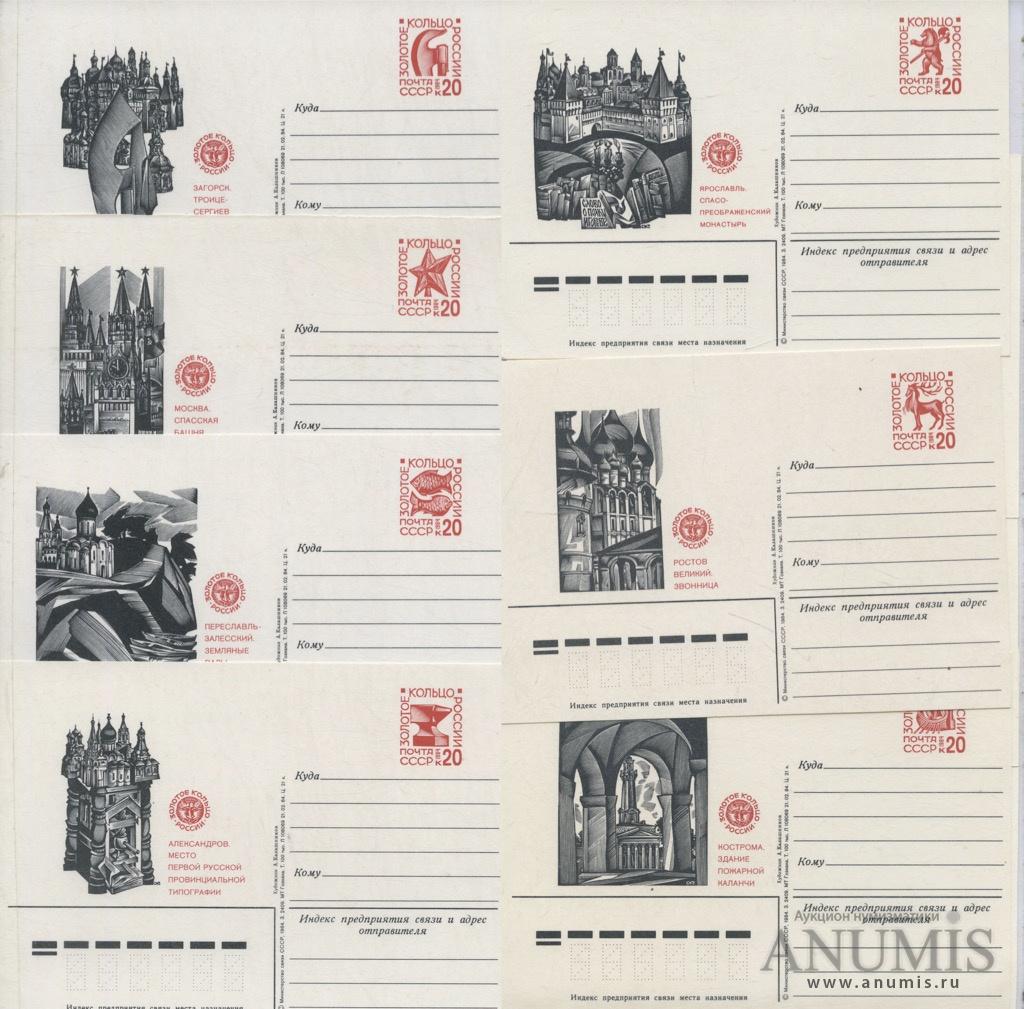 аукционы почтовых открыток кабачков болгарским перцем
