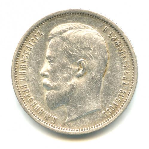 50 копеек— Портрет НиколаяII 1911 Э.Б