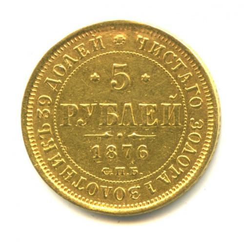5 рублей— монета снята сподвеса 1876 СПБ НI