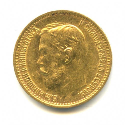 5 рублей— Портрет НиколаяII 1899 ФЗ