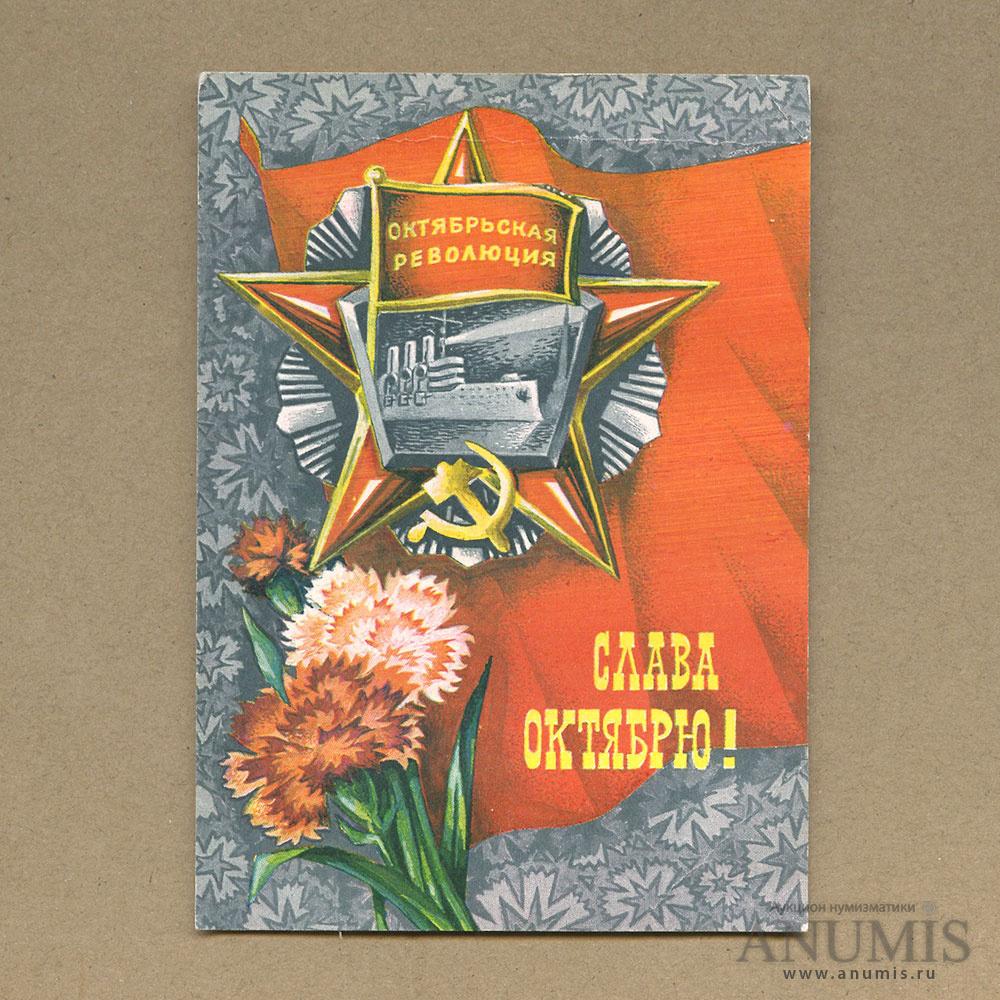 открытки в честь 60 летия октября пераважнаму