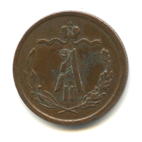 ½ копейки— Вензель АлександраII 1873 ЕМ