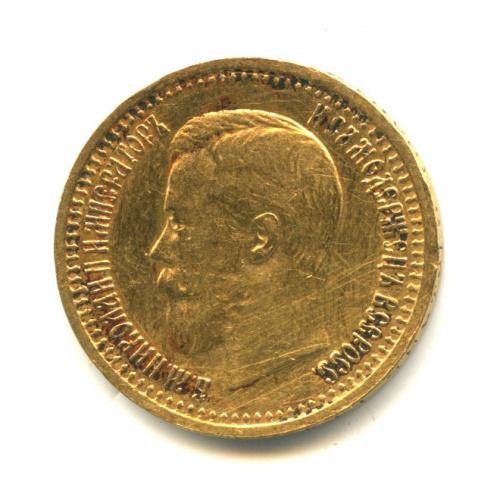 7 рублей 50 копеек— Портрет НиколаяII 1897 АГ
