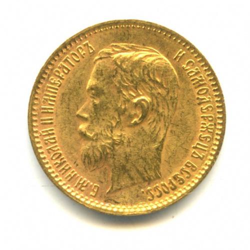 5 рублей— Портрет НиколаяII 1902 АР