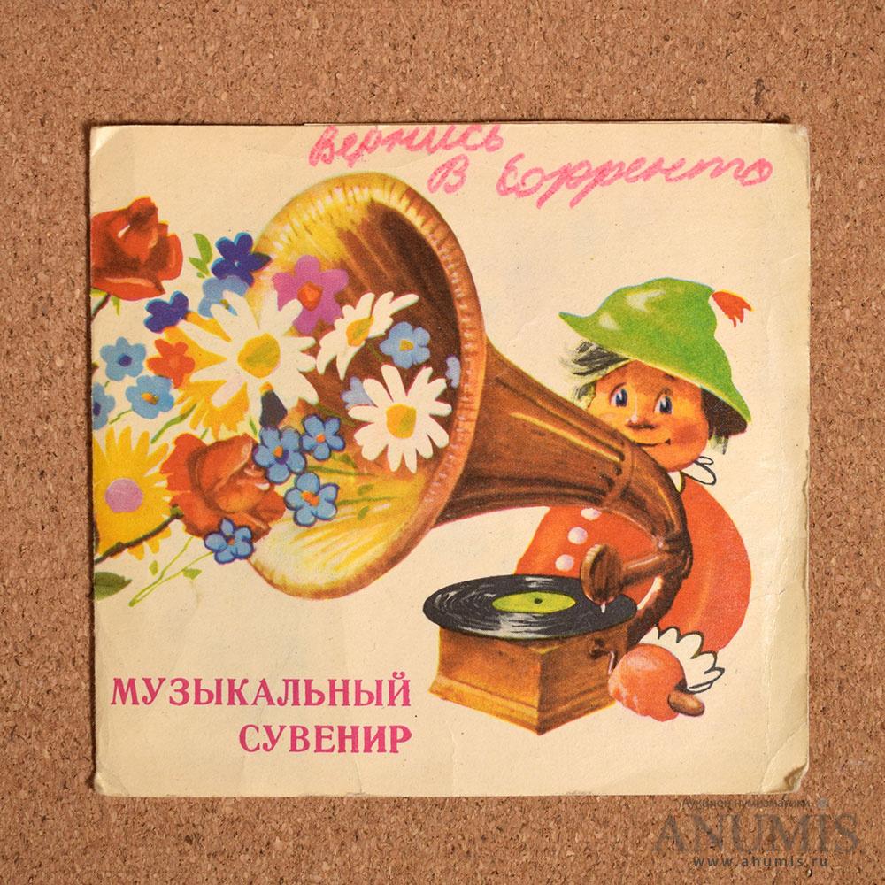 Музыкальная открытка доставка