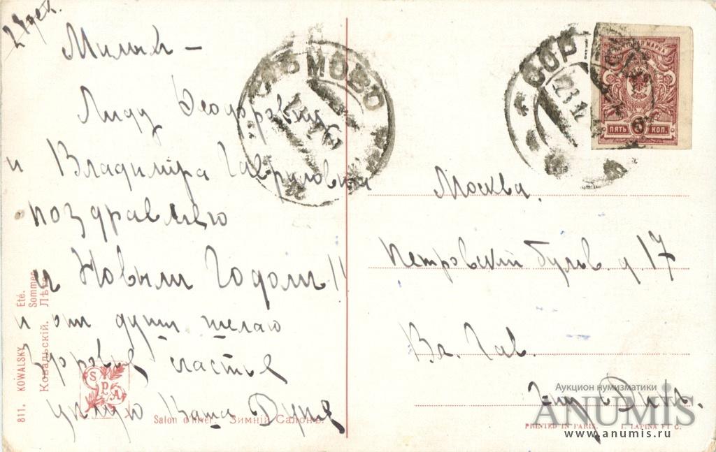вторая почтовые открытки издания лапина удобно добавлять