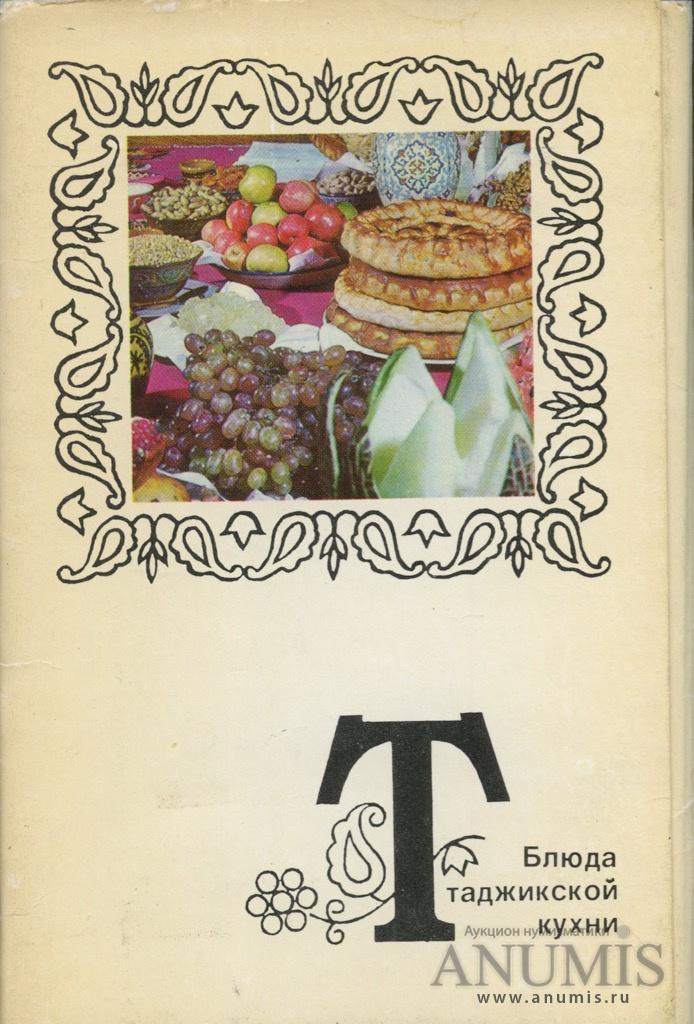 ссср открытки блюда кухонь мира рецепты