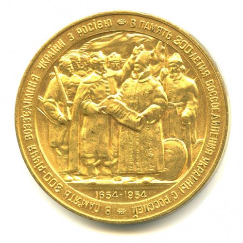 Медаль настольная «300-летие воссоединения Украины сРоссией», Ø 5см, томпак, позолота 1954