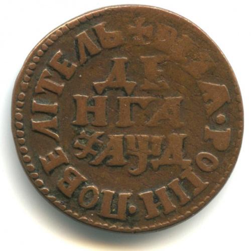 Деньга (½ копейки)— Кадашевский М Д 1704