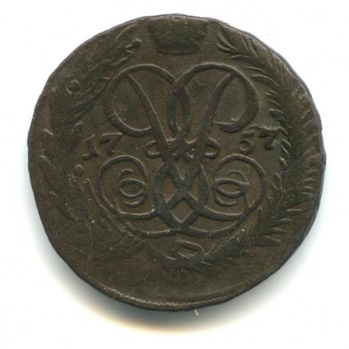 2 копейки— Вензель императрицы Елизаветы Номинал под гербом Гурт: Екатеринбургского двора 1757