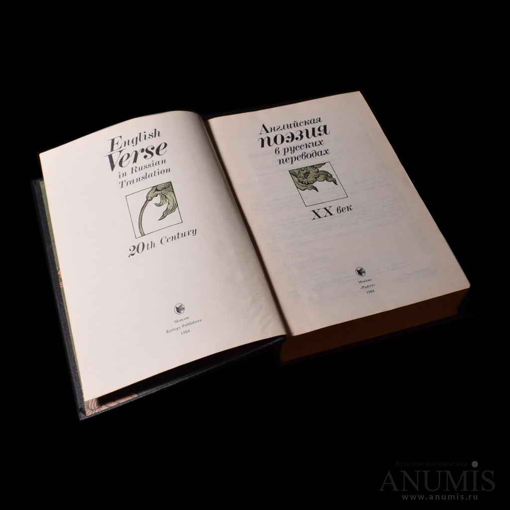 Книга «Английская поэзия в русских переводах. XX век», изд ...